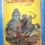 นิยายภาพ ชุด เจ้าหนูอภินิหาร ตอน ปีศาจตาไฟ โดย วรวสี thumbnail 1