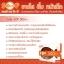 Colly SOP 500+ Colly Placenta รกปลาคอลลี่ ขาว เด็ก เด้ง 1 กล่อง 30 เม็ด thumbnail 9