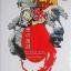 บทเพลงร่ายอสูร เล่ม 1, 2 / ฮายาชิ คิซาระ thumbnail 1