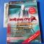 Devil May Cry 3 Special Edition คู่มือเฉลยเกมจากทีมงาน YK GROUP Play Station 2 thumbnail 12