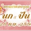 สติ๊กเกอร์ติดแต่งงาน2x3cm=225/ใบ thumbnail 43