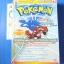 Pokemon Ruby & Sapphire YK GROUP GAME BOY ADVANCE ปกยับ thumbnail 14