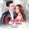 The Cupids บริษัทรักอุตลุด ตอน ลูบคมกามเทพ (อินดี้+วาววา) === 2 แผ่นจบ