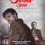 Outcast Season 2 (บรรยายไทย 3 แผ่นจบ+แถมปกฟรี) thumbnail 1